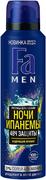 Fa Men Ритмы Бразилии Ночи Ипанемы дезодорант и спрей для тела