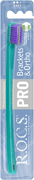 R.O.C.S. Pro Brackets & Ortho зубная щетка