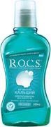 R.O.C.S. Активный Кальций ополаскиватель для полости рта