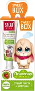 Сплат Kids Sweet Box Земляника-Вишня зубная паста и игрушка для детей от 2 до 6 лет (набор )