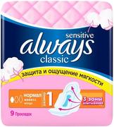 Always Classic Normal Sensitive прокладки гигиенические
