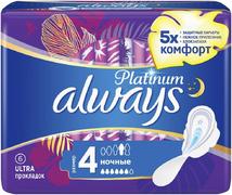 Always Platinum Ultra Night прокладки гигиенические ночные