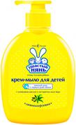 Ушастый Нянь с Оливковым Маслом и Экстрактом Алоэ Вера крем-мыло
