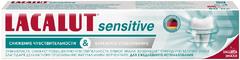 Лакалют Sensitive Снижение Чувствительности & Бережное Отбеливание зубная паста