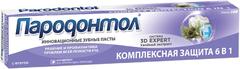 Пародонтол Комплексная Защита 6 в 1 зубная паста с фтором