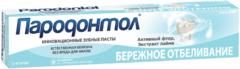 Пародонтол Бережное Отбеливание зубная паста с фтором