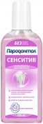 Пародонтол Пародонтол Prof Сенситив ополаскиватель для чувствительных зубов и десен