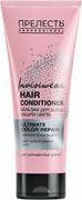 Прелесть Professional Invisiwear Ultimate Color Repair бальзам для окрашенных волос