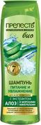 Прелесть Bio Питание и Увлажнение с Морскими Минералами и Алоэ шампунь для всех типов волос