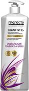 Прелесть Professional Эффект Ламинирования шампунь для нормальных и лишенных блеска волос