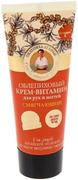 Рецепты Бабушки Агафьи Облепиха Агафьи Секреты Сибирской Травницы Облепиховый Смягчающий крем-витамин для рук и ногтей