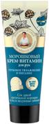 Рецепты Бабушки Агафьи Морошка Агафьи Секреты Сибирской Травницы Морошковый Глубокое Увлажнение и Питание крем-витамин для рук