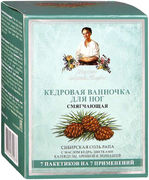 Рецепты Бабушки Агафьи Кедровая ванночка для сухой кожи ног смягчающая
