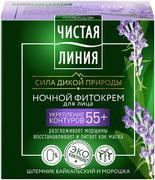 Чистая Линия Фитокомплекс Коллаген Вербена и Первоцвет фито-крем для лица ночной от 35 лет
