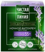 Чистая Линия Фитокомплекс Коллаген Шлемник Байкальский и Морошка фито-крем ночной для лица от 55 лет