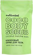 Cafe Mimi Кокос Матча Юзу скраб для тела кокосовый