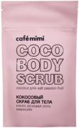 Cafe Mimi Кокос, Розовая Соль, Маракуйя сухой скраб для тела кокосовый