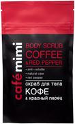 Cafe Mimi Кофе & Красный Перец скраб для лица и тела