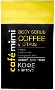Cafe Mimi Кофе & Цитрус скраб для лица и тела