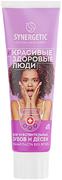 Синергетик Ягоды+Мята зубная паста для чувствительных зубов и десен без фтора