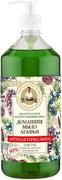 Рецепты Бабушки Агафьи Секреты Сибирской Травницы Кедрово-Можжевеловое мыло для рук жидкое антибактериальное