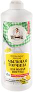 Рецепты Бабушки Агафьи Секреты Сибирской Травницы Натуральная Жидкая Мыльная Горчица средство для мытья посуды