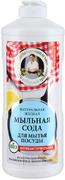 Рецепты Бабушки Агафьи Секреты Сибирской Травницы Натуральная Жидкая Мыльная Сода средство для мытья посуды