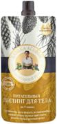 Рецепты Бабушки Агафьи Банька Агафьи Секреты Сибирской Травницы Питательный на 5 Злаках пилинг для тела