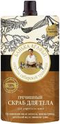Рецепты Бабушки Агафьи Банька Агафьи Секреты Сибирской Травницы Гречишный скраб для упругости кожи тела
