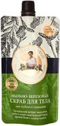Рецепты Бабушки Агафьи Банька Агафьи Секреты Сибирской Травницы Мыльно-Березовый скраб для тела для глубокого очищения