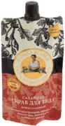 Рецепты Бабушки Агафьи Банька Агафьи Секреты Сибирской Травницы Сахарный скраб для тела антицеллюлитный