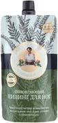 Рецепты Бабушки Агафьи Банька Агафьи Секреты Сибирской Травницы Обновляющий пилинг для ног