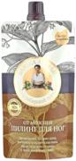 Рецепты Бабушки Агафьи Банька Агафьи Секреты Сибирской Травницы от Мозолей пилинг для ног