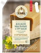 Рецепты Бабушки Агафьи Горчичные жидкие мыльные стружки для ручной стирки