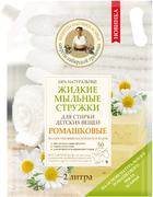 Рецепты Бабушки Агафьи Ромашковые жидкие мыльные стружки для стирки детских вещей