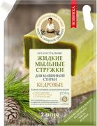 Рецепты Бабушки Агафьи Кедровое мыло хозяйственное жидкое