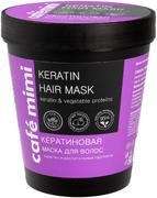 Cafe Mimi Кератин и Растительные Протеины маска для волос кератиновая