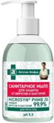 Рецепты Бабушки Агафьи Аптечка Агафьи Экстракт Ромашки Аптечной санитарное мыло для рук и тела