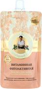 Рецепты Бабушки Агафьи Банька Агафьи Секреты Сибирской Травницы Витаминная Фитоактивная маска для лица на соке таежных ягод
