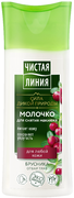 Чистая Линия Фитотерапия Брусника молочко для снятия макияжа для всех типов кожи