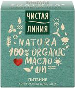 Чистая Линия Natura Масло Ши крем-маска для лица питание