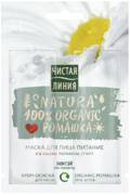 Чистая Линия Natura Ромашка маска для лица питание (крем-основа и гель-актив)
