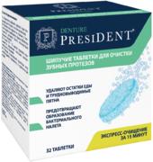 Президент Denture шипучие таблетки для очистки зубных протезов