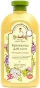 Рецепты Бабушки Агафьи Молодость Кожи крем-пена для ванн