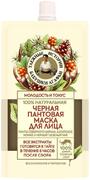 Рецепты Бабушки Агафьи Таежные Истории Бабушки Агафьи Черная Пантовая маска для лица