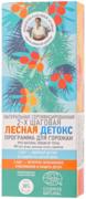 Рецепты Бабушки Агафьи Секреты Сибирской Травницы Лесная Детокс программа для горожан 2-х шаговая (набор зубных паст)