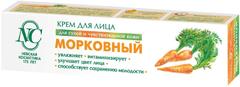 Невская Косметика Морковный крем для сухой и чувствительной кожи лица