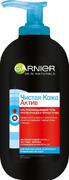 Garnier Skin Naturals Чистая Кожа Актив гель ультраочищающий против прыщей и черных точек