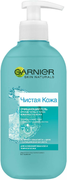 Garnier Skin Naturals Чистая Кожа гель очищающий против черных точек и жирного блеска