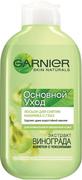 Garnier Skin Naturals Основной Уход Экстракт Винограда лосьон для снятия макияжа с глаз